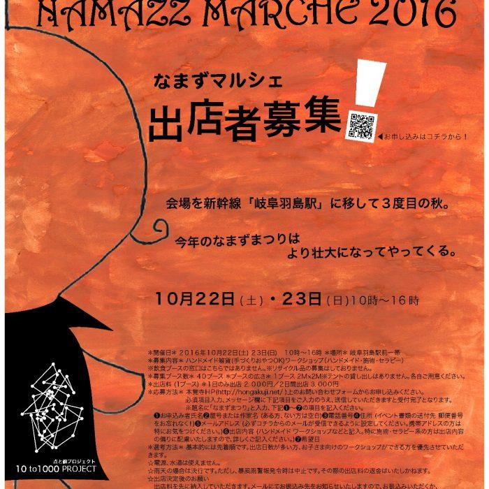 NAMAZZ MARCHE(なまずマルシェ)2016出店者 募集中!