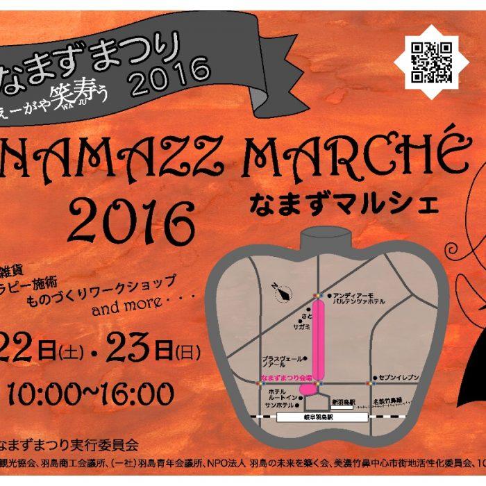NAMAZZ MARCHE(なまずマルシェ)