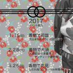2017 着物結び1-3