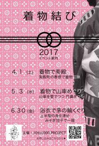 2017 着物結び4-6